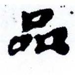 HNG001-0281