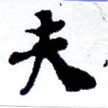 HNG001-0297