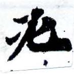 HNG001-0340