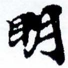 HNG001-0385