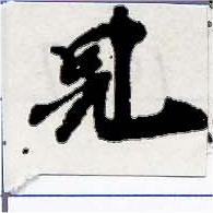 HNG001-0530