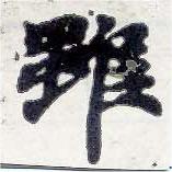 HNG001-0581