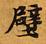 HNG003-0061