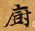 HNG003-0081