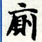 HNG005-0038