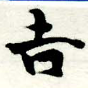 HNG005-0055