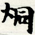 HNG005-0194