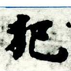 HNG005-0203