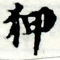 HNG005-0204
