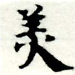 HNG005-0257