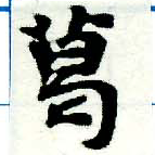 HNG005-0280