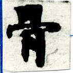 HNG005-0354