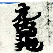 HNG005-0365
