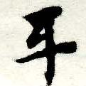 HNG005-0389