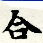 HNG005-0484