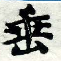 HNG005-0510