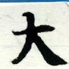 HNG005-0521