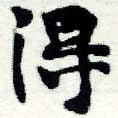 HNG005-0588