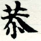 HNG005-0593