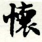 HNG005-0602