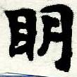 HNG005-0658a