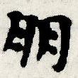 HNG005-0658b
