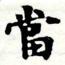 HNG005-0781