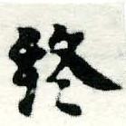 HNG005-0828