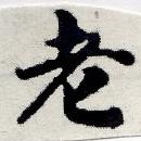 HNG005-0843a