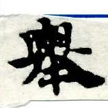 HNG005-0865
