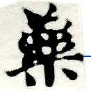 HNG005-0877