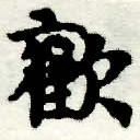 HNG005-1048b