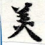 HNG006-0116