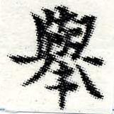 HNG006-0120
