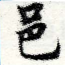 HNG006-0138