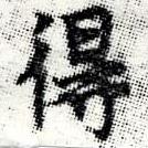 HNG006-0299