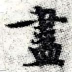 HNG006-0413