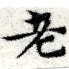 HNG006-0432