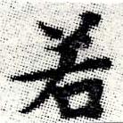 HNG006-0455