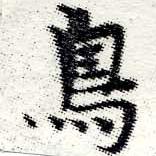HNG006-0559b