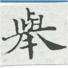 HNG007-0192