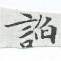 HNG007-0211