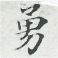 HNG007-0364