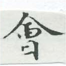 HNG007-0591