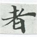 HNG007-0751