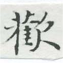 HNG007-0906a