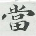 HNG007-0910b