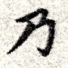 HNG008-0186