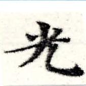 HNG008-0225