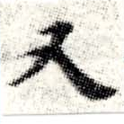 HNG008-0254
